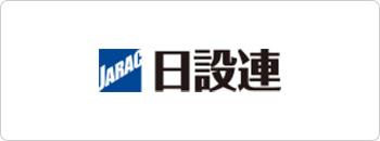JARAC 一般社団法人 日本冷凍空調設備工業連合会